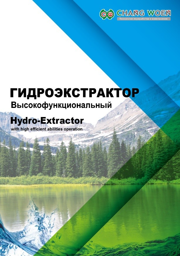 16. [Russian]Hydro-extractor
