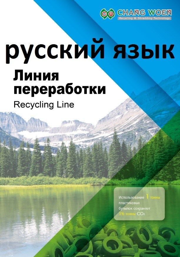 4. [Russian Language]Recycling Line