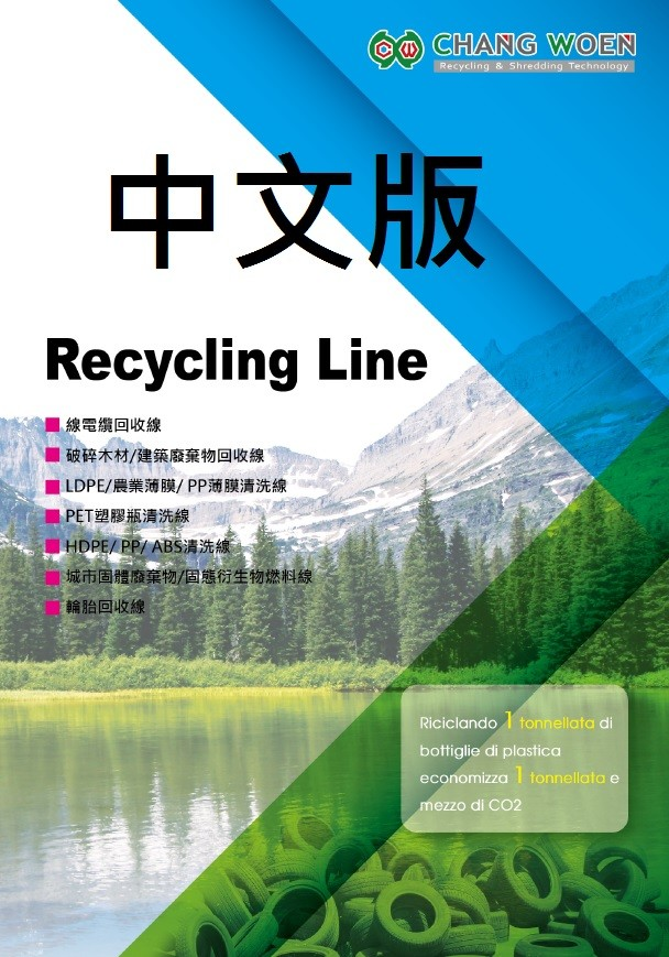 1. [Chinese]Recycling Line